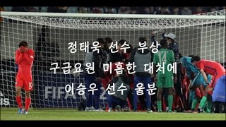 [아디다스 U-20 4개국 축구대회] 정태욱 부상, 이승우 울분