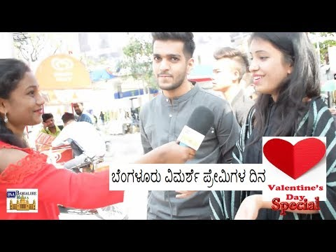 valentine day special in Kannada | Bangalore on Valentine's Day | Bangalore Media