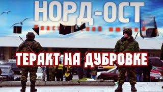 Норд- ост. Прерванный спектакль или чеченская война в Москве