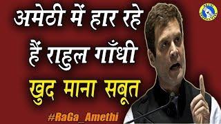 Rahul Gandhi himself agreed he is losing in Amethi?   AKTK
