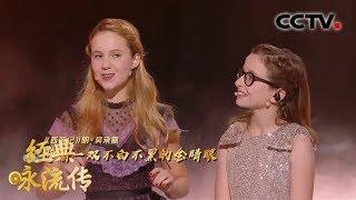 [经典咏流传第三季 纯享版]《孙大圣》 演唱:快乐·罗杰斯 小蜜蜂·罗杰斯  CCTV