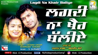 Lagdi Na Khair Baliyee || Satnam Sagar || Sharanjeet Shammi || Latest New Lyrical Song 2020