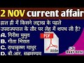 Daily GK #27/ 02 November current affair/ today current affair/ करंट अफेयर्स नवम्बर