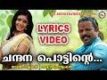 ചന്ദനപ്പൊട്ടിന്റെ | Lyrics Video | Chandanapottinte | Malayalam Nadanpattu Lyrics | Nadanpattukal