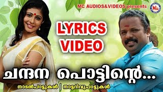 ചന്ദനപ്പൊട്ടിന്‍റെ | Lyrics Video | Chandanapottinte | Malayalam Nadanpattu Lyrics | Nadanpattukal