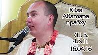 Шримад Бхагаватам 4.3.11 - Юга Аватара прабху