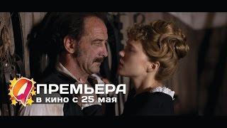 Дневник горничной (2015) HD трейлер | премьера 25 июня