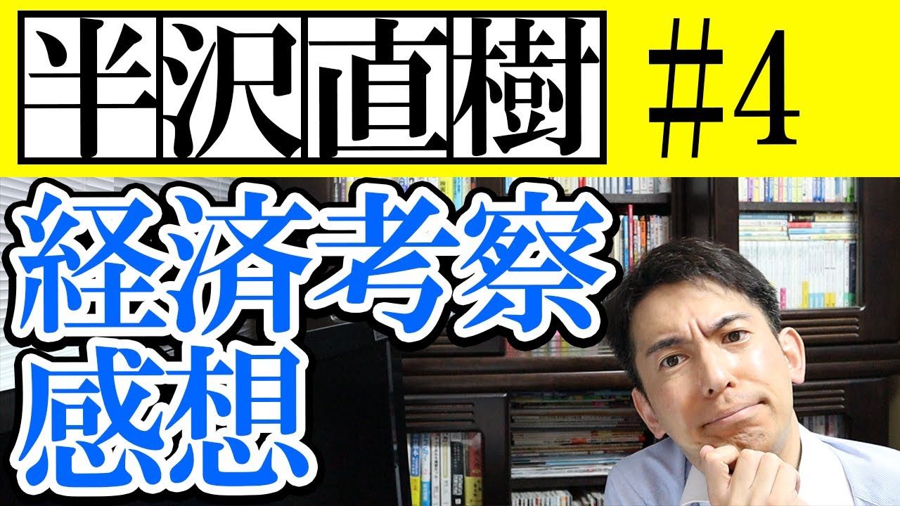 【半沢直樹】第4話 考察と感想 JALの経営破綻はどうだった?電脳の粉飾は何だったのか?【2期ネタバレあり解説】