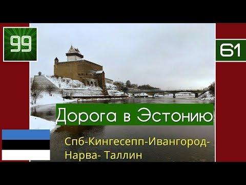 Дорога в Эстонию: СПб- Кингесепп- Ивангород- Нарва- Таллин путешествие по Эстонии часть 1