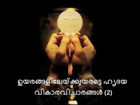 Mishiha Karthavin krupayum -  Syro Malabar Holy Mass Song Karoake