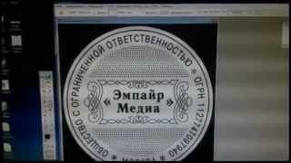 Изготовление печатей с фоновой сеткой. Сложные печати по оттиску.(, 2014-06-25T08:41:52.000Z)