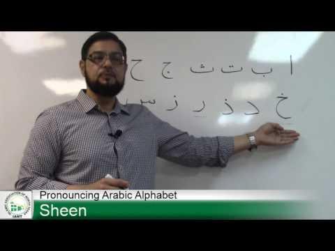 How to Pronounce Arabic Alphabet Letters