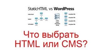 Что выбрать, чистый HTML или CMS