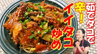 【韓国料理】茹でタコで韓…
