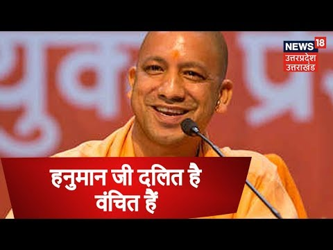 CM Yogi Adityanath ने बजरंगबली को बताया दलित | Breaking News