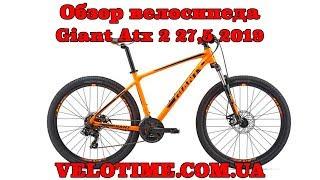 Обзор велосипеда Giant Atx 2 27,5 2019