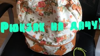 Мой рюкзак на дачу( вещи для меня и собаки)