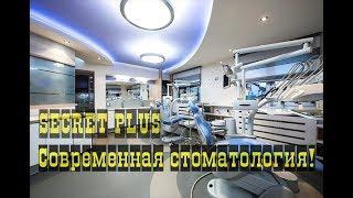 Современная стоматология!(, 2017-08-20T19:43:04.000Z)
