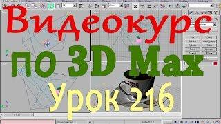 Видеокурс по 3d max. Применение инверсной кинематики. Урок 216