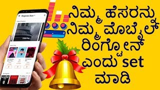 how to set your name as your mobile ringtone in kannada