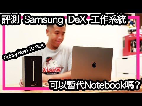 Samsung Note 10 系列DeX 工作介面評測- 可暫代Notebook嗎?