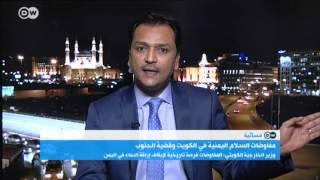 مسائية DW: محادثات اليمن في الكويت ومصير الجنوب