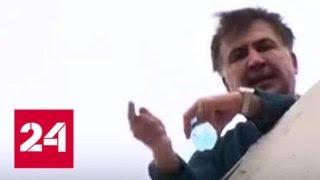 Саакашвили задержан, его сторонники переместились к СИЗО - Россия 24