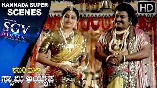 Kannada Songs | Ganapathiye Nee Namma Song | Sabarimale Swamy Ayyappa Kannada Movie | Geetha