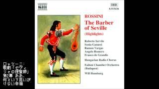 ロッシーニ: 歌劇「セヴィリャの理髪師」 - 第2幕 ああ、何という思いがけない幸福(Rossini: The Barber of Seville)