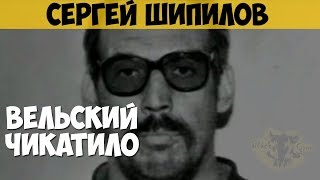 Сергей Шипилов. Серийный убийца, маньяк, насильник. Вельский Чикатило
