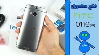 HTC M8 Unboxing - HTC One M8 فتح صندوق