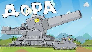 Дора Мультики про танки