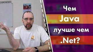 Чем Java лучше .Net