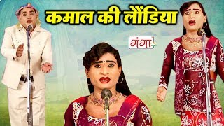 कॉमेडी वीडियो - कमाल की लोंड़िया - Kamal Ki Londiya - Superhit Comedy Video