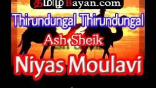 THIRUNDUNGAL THIRUTTHUNGAL (Part 01) - BY Niyas Moulavi - www.TamilBayan.Com