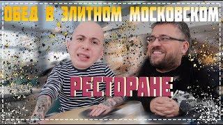 Пробуем еду в элитном рестике Москвы // TWINS GARDEN // Березуцкие