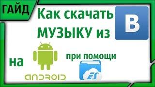 Как скачать МУЗЫКУ из ВКонтакте на ANDROID - СМАРТФОН или ПЛАНШЕТ | ГАЙД