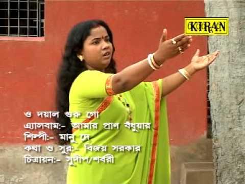 Latest Bengali Devotional Song | Dayal Guru Go | Bangla Baul Song | Kiran