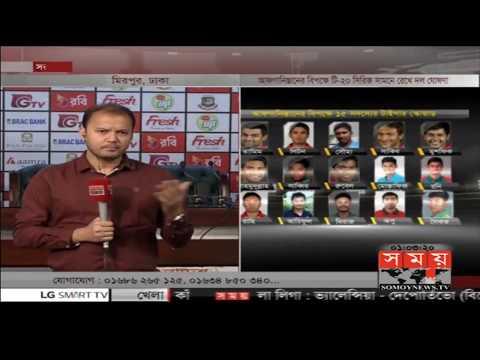 আফগানিস্তান সিরিজে দল ঘোষণা । তাসকিন- ইমরুল বাদ   আবারো দলে সৌম্য!   Bangladesh Cricket News