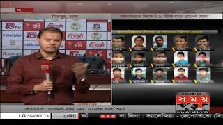 আফগানিস্তান সিরিজে দল ঘোষণা । তাসকিন- ইমরুল বাদ | আবারো দলে সৌম্য! | Bangladesh Cricket News