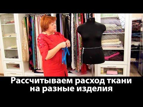 Как рассчитать количество ткани на платье