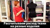 Эффективная закупка тканей на выставках - YouTube
