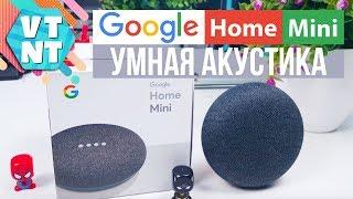 Умная колонка Google Home Mini