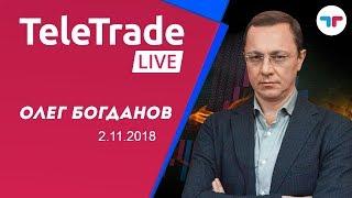 TeleTrade Live с Олегом Богдановым 2.11.2018