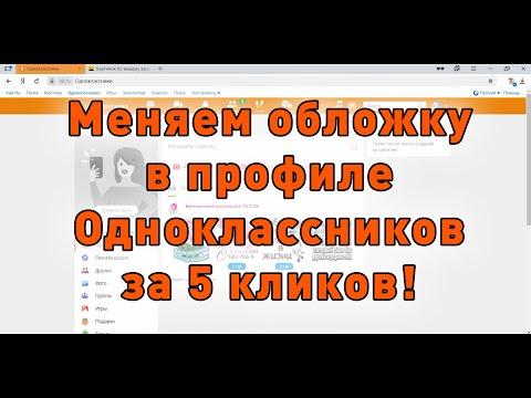 Как сменить обложку профиля в Одноклассниках?
