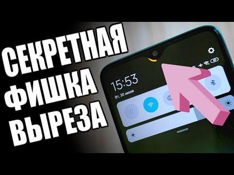 Секретная НАСТРОЙКА КАПЛИ ДИСПЛЕЯ Xiaomi Redmi Note 8 Pro