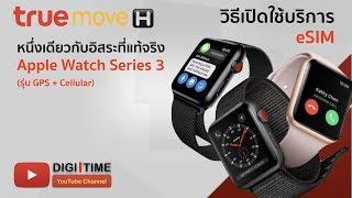 วิธีการเปิดใช้บริการ eSIM บน Apple Watch Series 3 GPS+Cellular ด้วยตัวเองง่าย ๆ