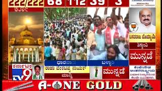 Karnataka Election 2018 Results Live: BJP Workers Begins Celebration in Bengaluru