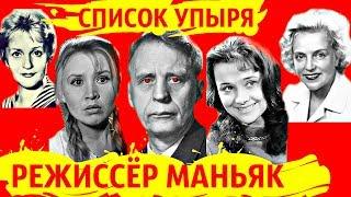 Актрисы,которых домогался советский Вайнштейн