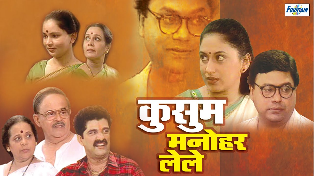Download Kusum Manohar Lele - Superhit Full Marathi Natak 2014 | Sukanya Kulkarni, Sanjay Mone, Girish Oak